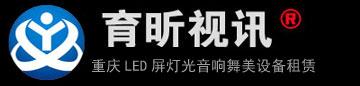 重庆led显示屏出租|互动led地砖屏幕租赁公司重庆灯光音响租赁公司